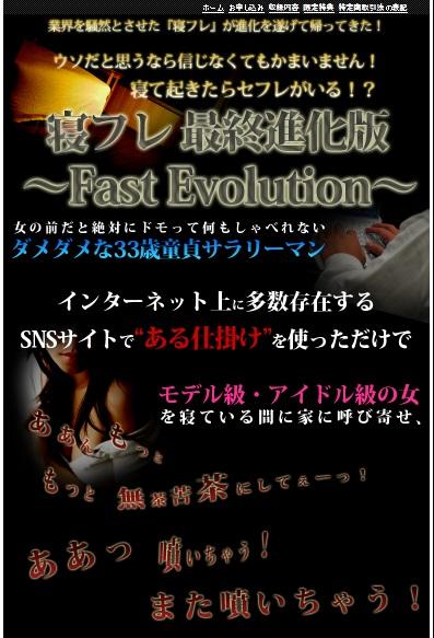 寝フレ 最終進化版~Fast Evolution~