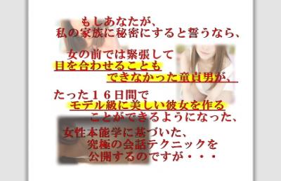 モテ男鉄板!森田優也のサディスティックトークマスタープログラム!!