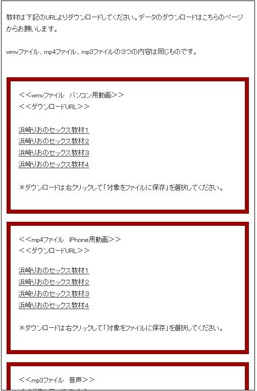 浜崎りおのセックステンプレートダウンロードページ