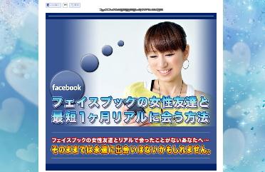 フェイスブックの女の子と