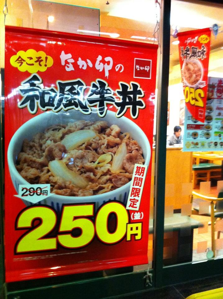 なか卯の牛丼250円