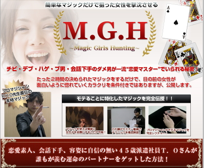 M・G・H ~Magic Girls Hunting~