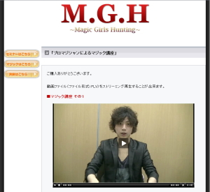 M・G・H ~Magic Girls Hunting