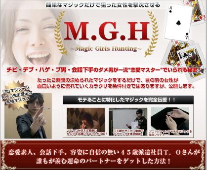 M.G.H