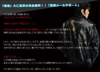 大仁田厚メールサポート
