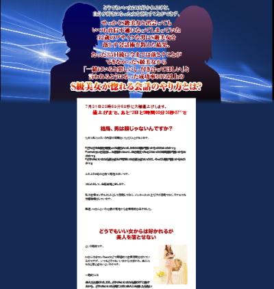 後藤孝規×新山友子のAnalyze Ultimate Talk Method S級美女が惚れてしまう究極の会話術 映像&音声&テキスト+会話テンプレート+会話実例&会話実録付き