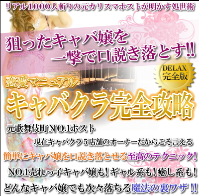【完全版】恋愛マニュアル~キャバクラ完全攻略~