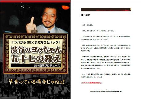 路上ナンパからSEX。2,000人斬りを果たした伝説のAVスカウトマン・渋谷のヨッちゃん五十七の教え