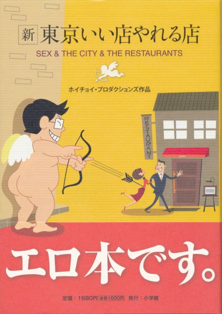 東京いい店やれる店