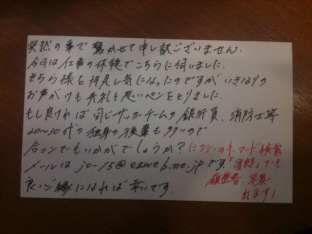 手紙ナンパ