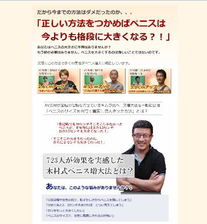 木村式ペニス増大法