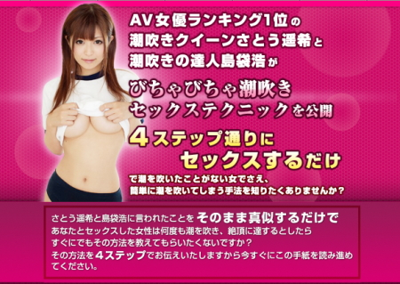 No.1 AV女優さとう遥希&伝説のAV男優島袋浩のびちゃびちゃ潮吹きセックステクニック