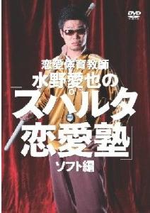 水野愛也のスパルタ恋愛塾 ソフト編