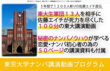 東京大学ナンパ講演動画プログラム