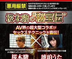 AV男優 桜木駿の秘宝伝